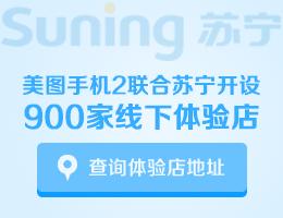 苏宁线下体验店地址